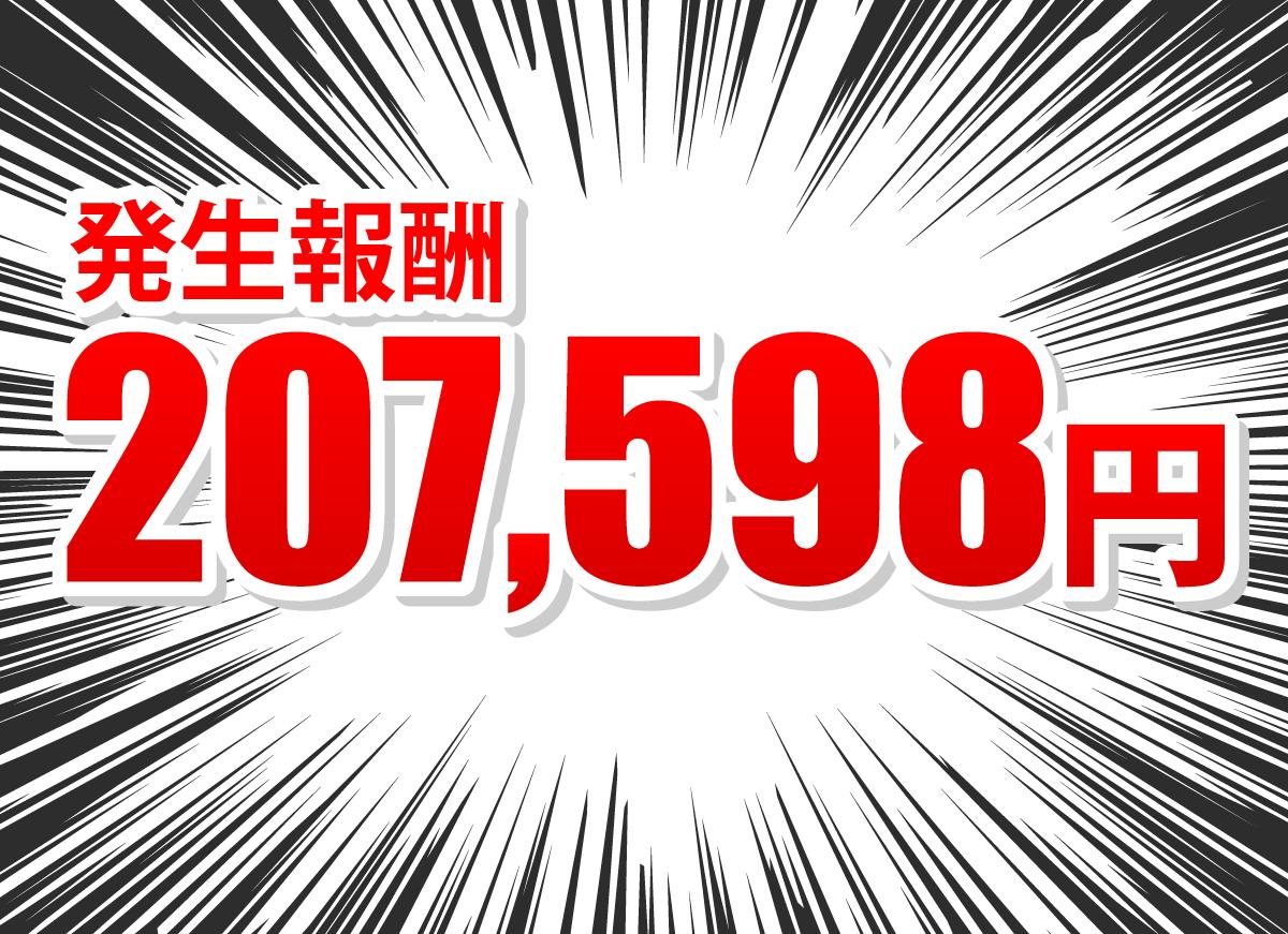 201509hassei