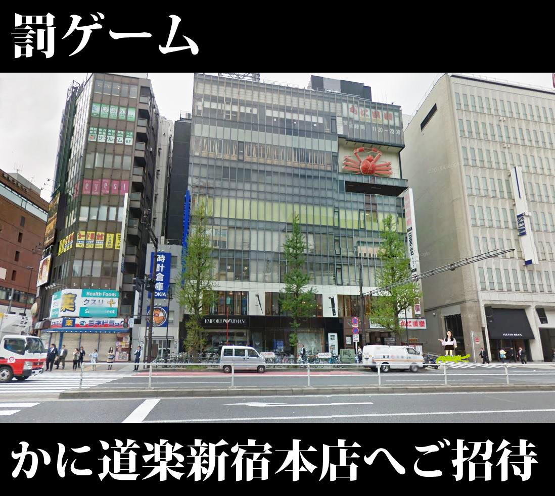 201601kanidouraku