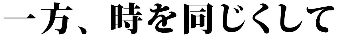 201602_tokiwoonajikusite