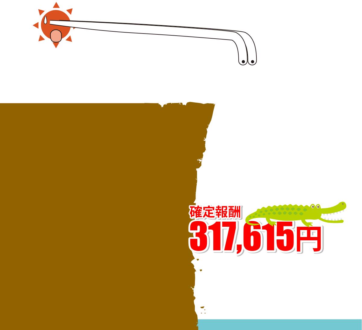 08201603-wani