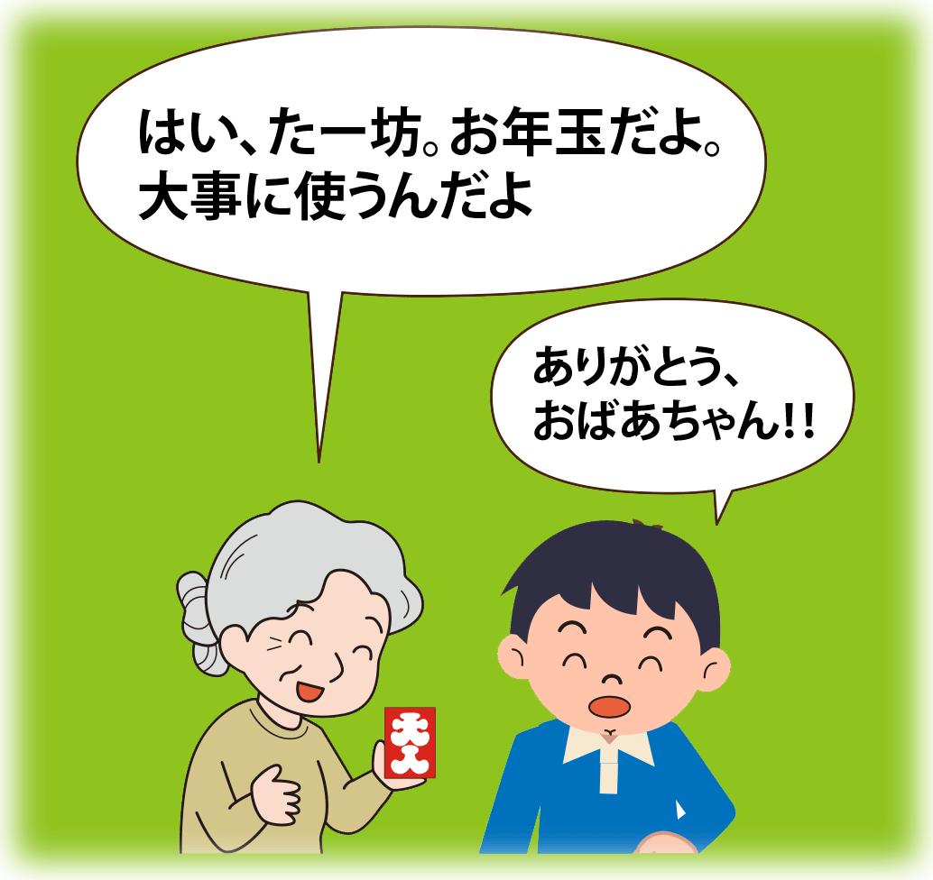 はい、たー坊。お年玉だよ。大事に使うんだよ ありがとう、おばあちゃん!!