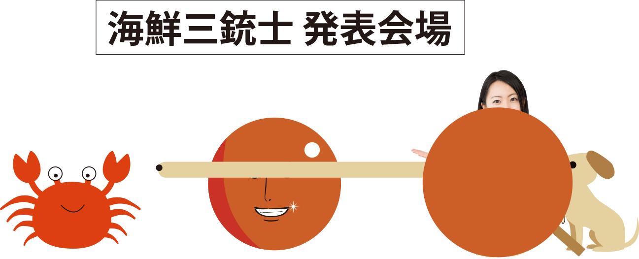 201607kaisen-sanjuushi02