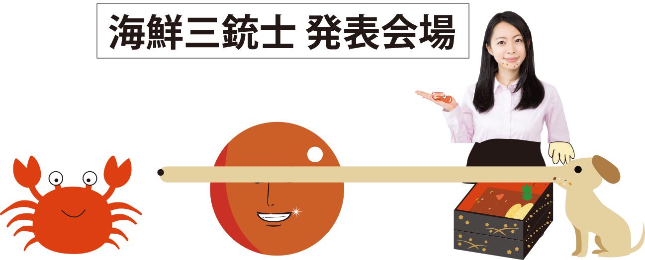 201607kaisen-sanjuushi03-1