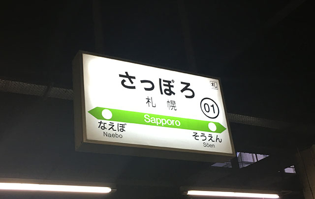 201609sapporo