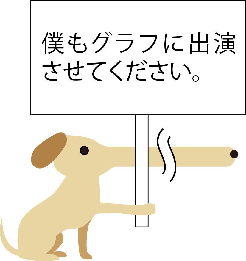 201610wanko-shutuen