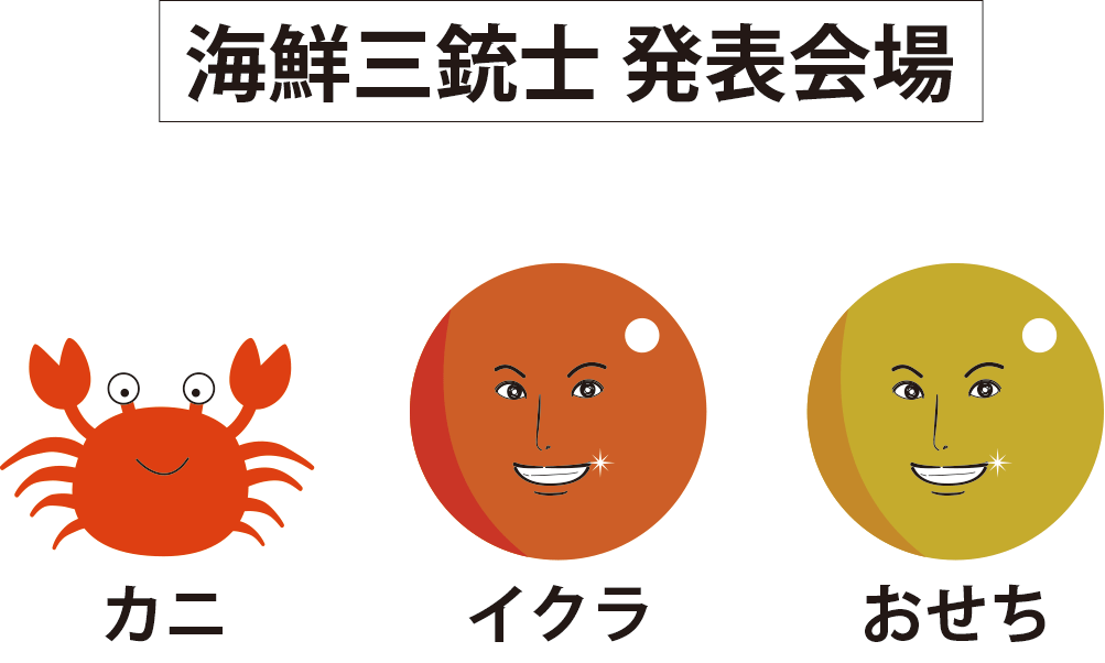 201611sanjuushi