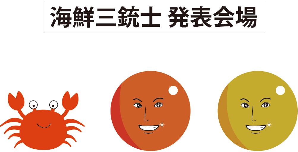 201611sanjuushi-02